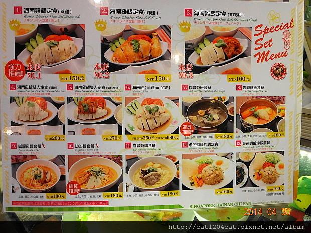 張記海南雞飯12.JPG