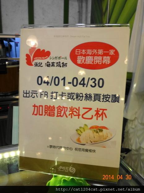 張記海南雞飯13.JPG