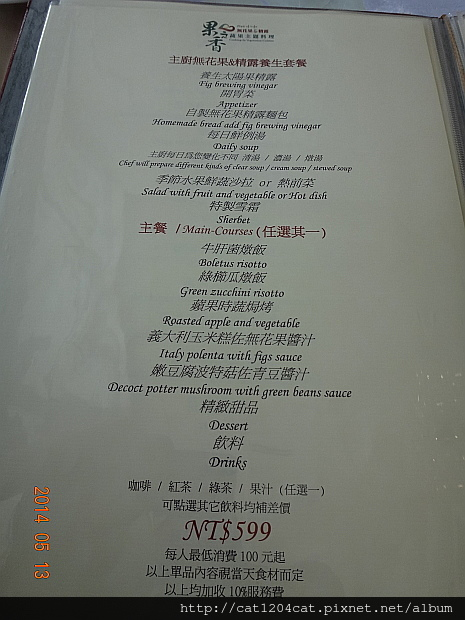 果之香-菜單2.JPG