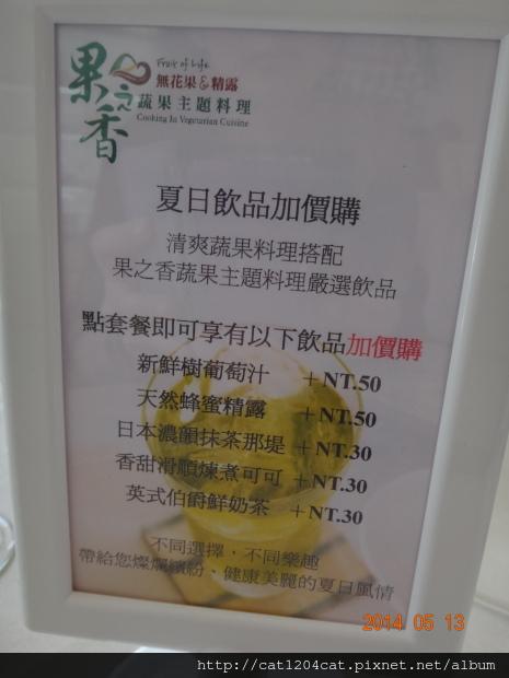 果之香-菜單11.JPG