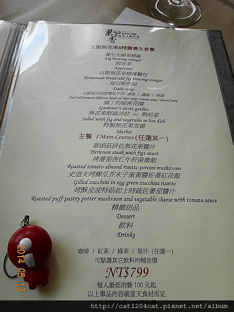 果之香-菜單3.JPG