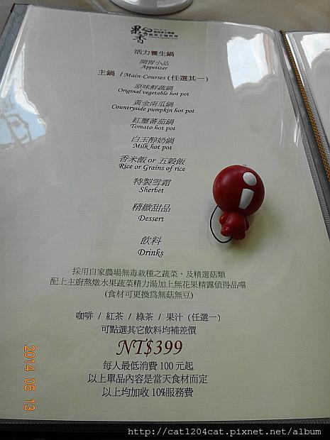 果之香-菜單4.JPG