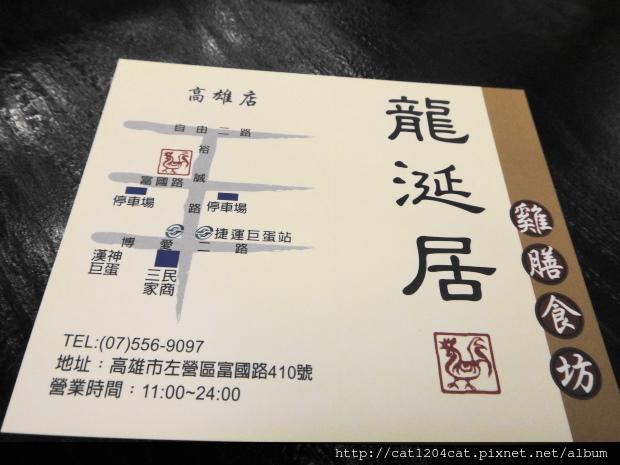 龍涎居-名片1.JPG