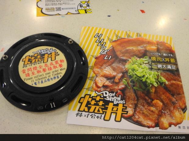 燒丼-DM1.JPG