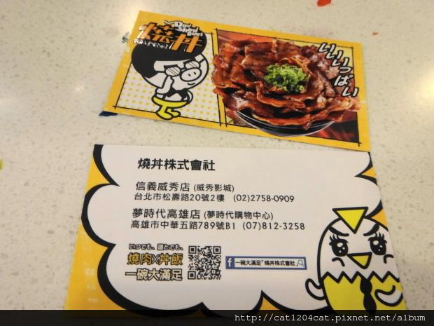 燒丼-名片.JPG