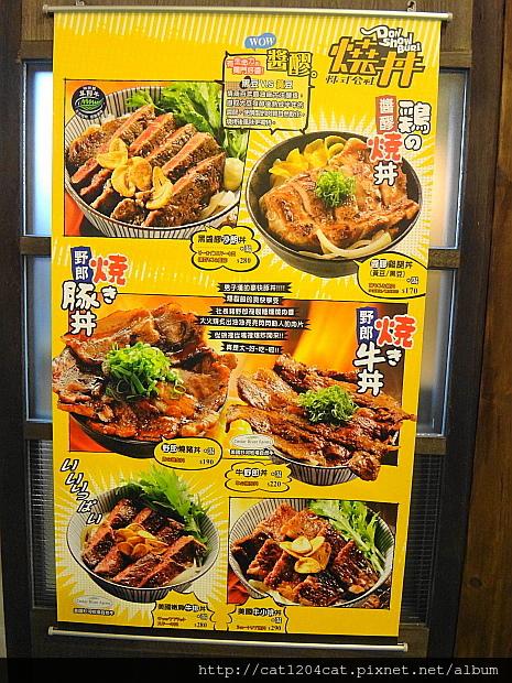 燒丼-DM3.JPG