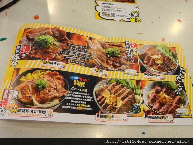 燒丼-DM2.JPG