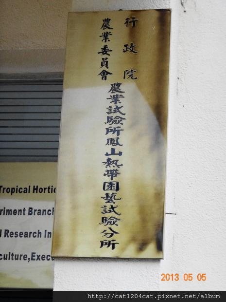 鳳山熱帶園藝3.JPG