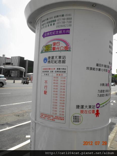 大樹公車1.JPG