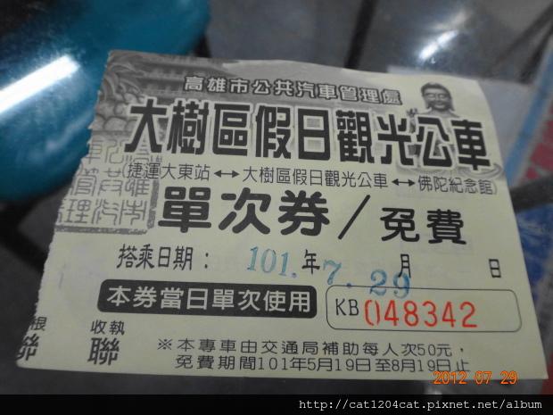 大樹公車4.JPG