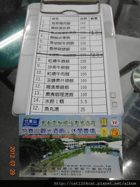 大樹公車10.JPG