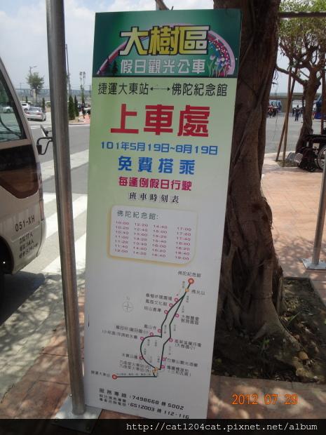 大樹公車11.JPG