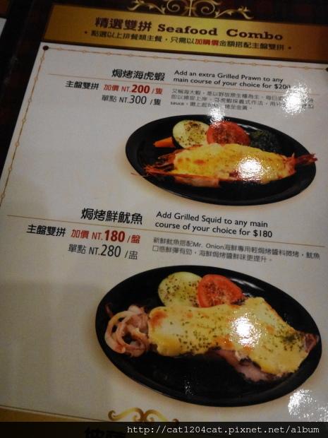 Mr.Onion洋蔥-菜單4.JPG