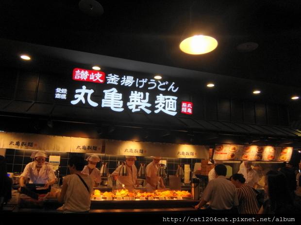 丸龜製麵1.JPG