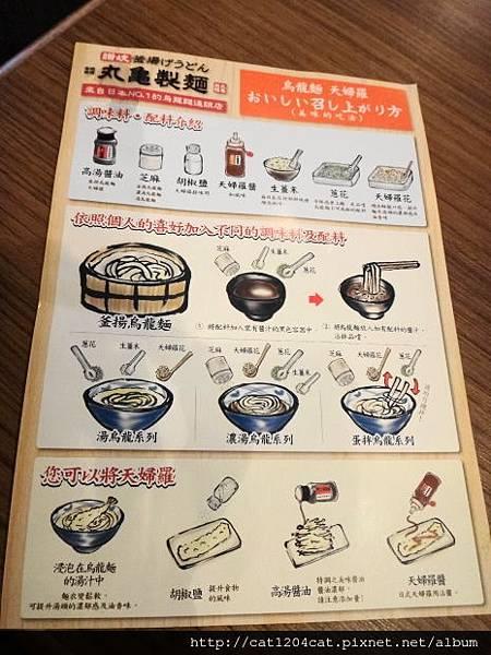 丸龜製麵19.JPG