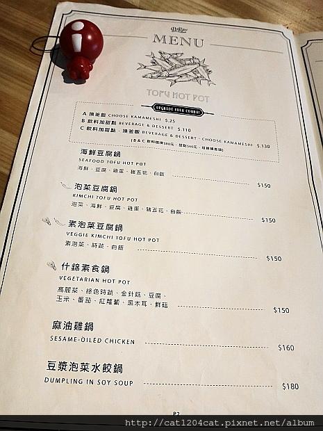 鍋物韓食-菜單2.JPG
