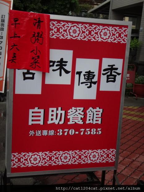 古味傳香2.JPG