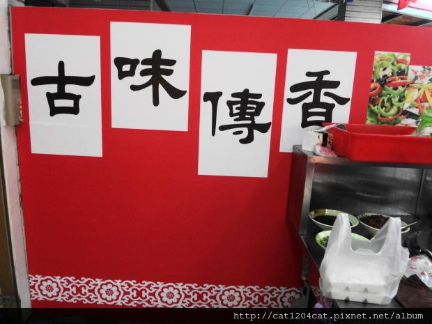 古味傳香11.JPG