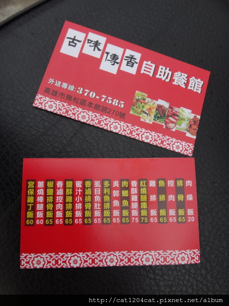 古味傳香17.JPG