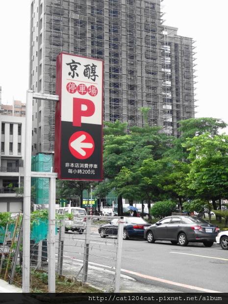 京醇-停車場1.JPG