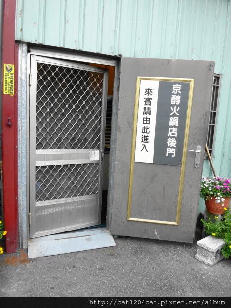 京醇-停車場2.JPG