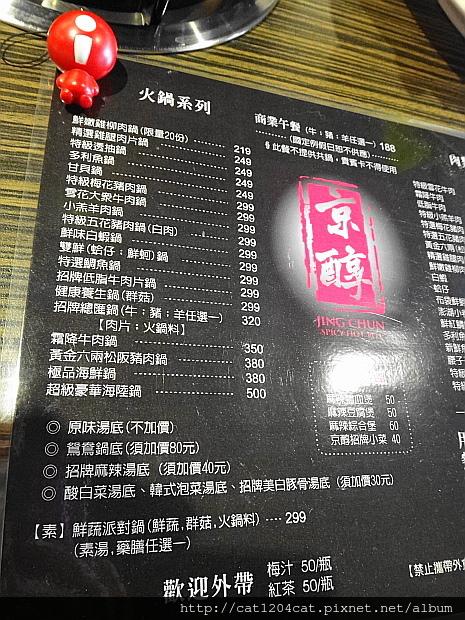 京醇-菜單1.JPG