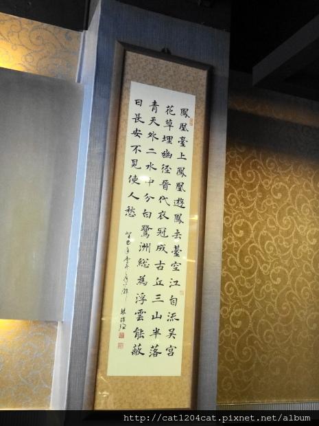 京醇-書法1.JPG