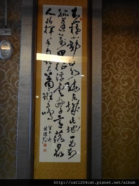 京醇-書法2.JPG