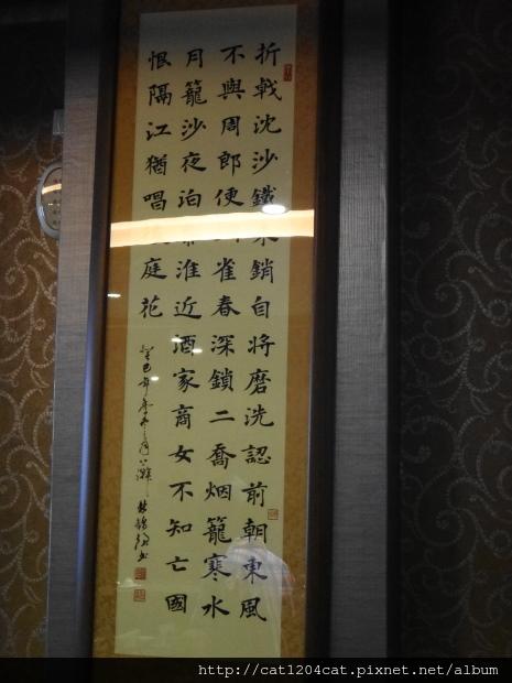 京醇-書法3.JPG