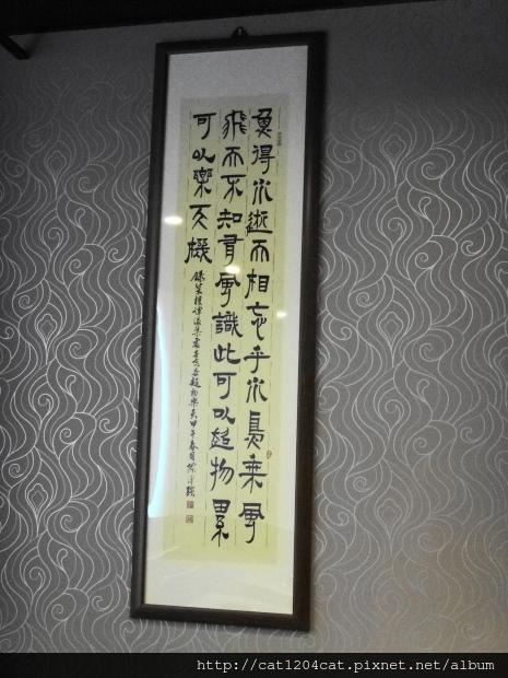 京醇-書法6.JPG