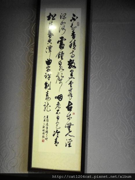 京醇-書法7.JPG