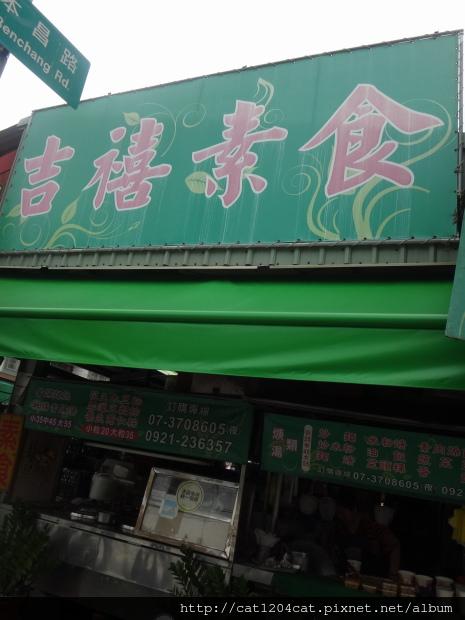 吉禧素食2.JPG
