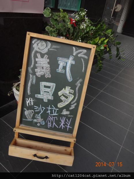 怪獸小學堂-門口小黑板.JPG