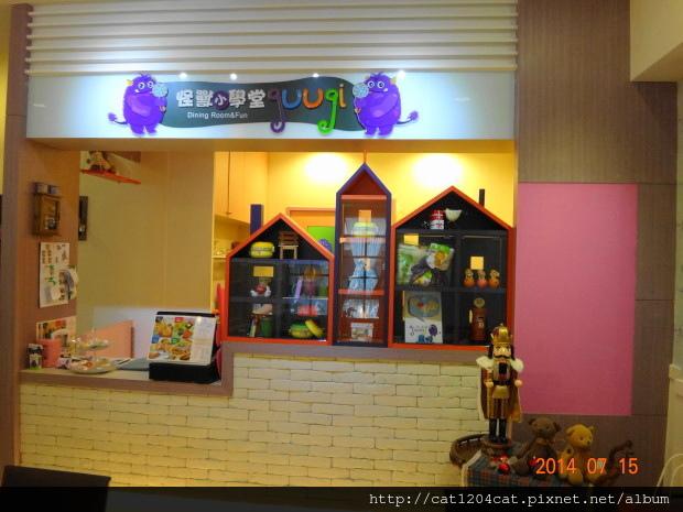 怪獸小學堂-一樓環境9.JPG
