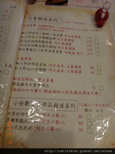 怪獸小學堂-菜單7.JPG