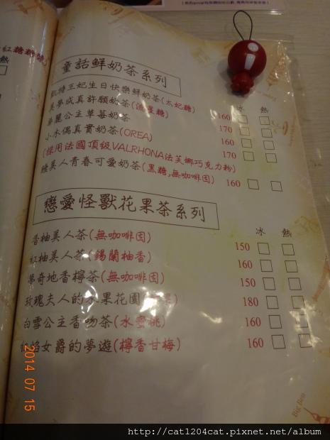怪獸小學堂-菜單9.JPG