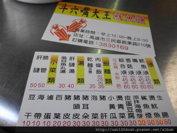 斗六嘴大王魷魚羹12.JPG
