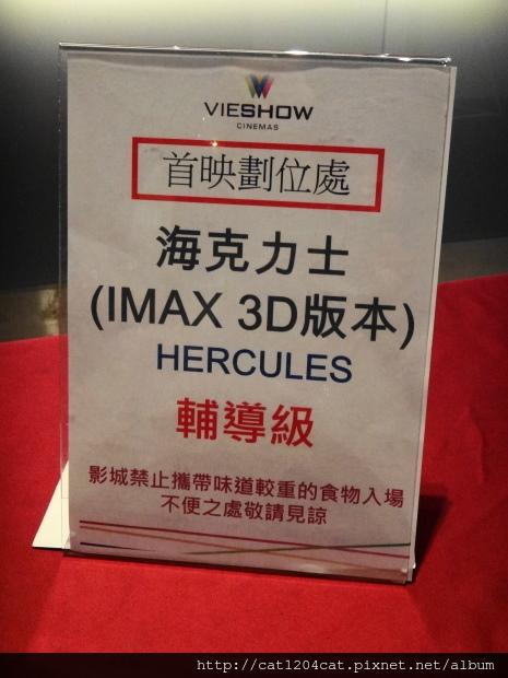 海克力士-首映牌2.JPG