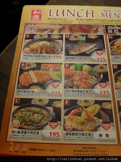 和民-午餐菜單1.JPG
