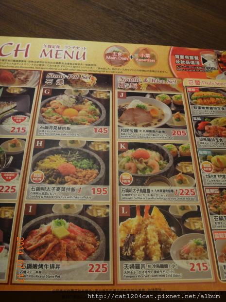 和民-午餐菜單2.JPG