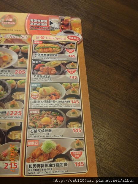 和民-午餐菜單3.JPG