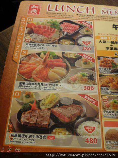 和民-午餐菜單4.JPG