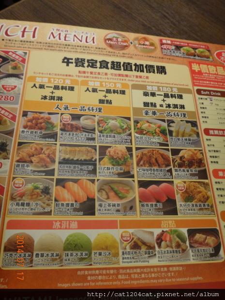 和民-午餐菜單5.JPG
