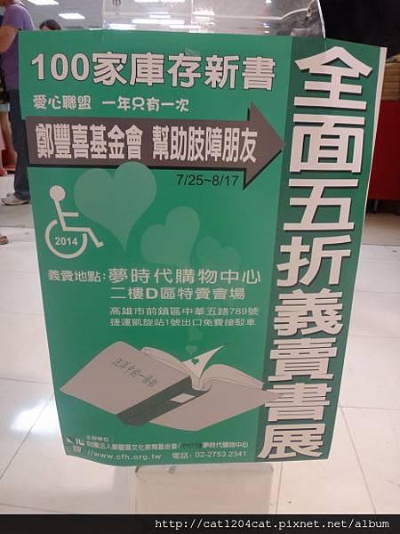 鄭豐喜5折義賣書展2.JPG