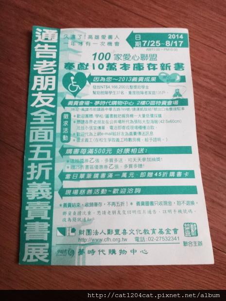 鄭豐喜5折義賣書展3.JPG