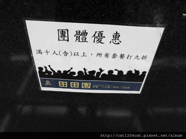 田田園-優惠.JPG