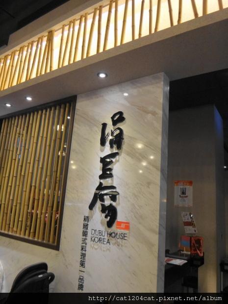 涓豆腐-招牌1.JPG