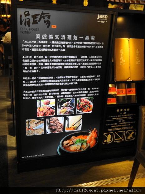 涓豆腐-招牌2.JPG