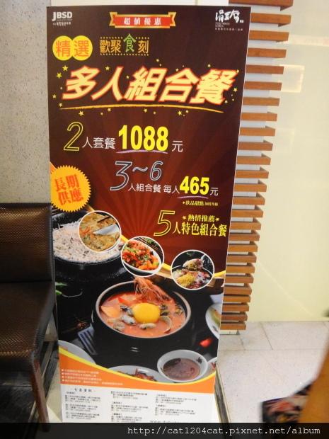 涓豆腐-看板.JPG