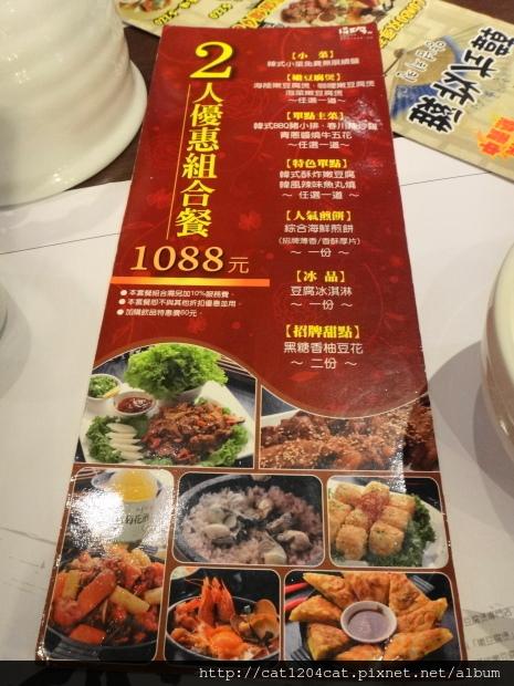 涓豆腐-菜單1.JPG